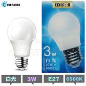 【九元生活百貨】EDISON LED燈泡/白光3W 省電燈泡 球泡燈 晝光 E27
