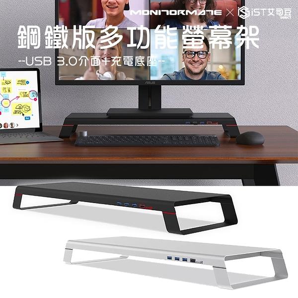 【MONITORMATE】miniS 鋼鐵版多功能螢幕架USB 3.0介面+充電底座