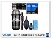 VSGO DKL-15 光學清潔旅行套裝 灰/藍/紅/黃 (DKL15,公司貨)