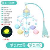 新生兒嬰兒床鈴 0-1歲玩具3-6-12個月寶寶音樂旋轉益智搖鈴床頭鈴禮物