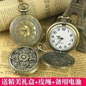 懷錶 個性懷表復古翻蓋吊墜羅馬男懷舊學生石英女電子項鏈機械老人手表