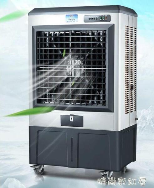 駱駝空調扇制冷器家用冷風機單冷小型水空調工業商用大型水冷風扇MBS「時尚彩紅屋」