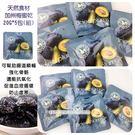 天然食材 加州梅蜜乾20g*5包(組)
