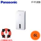 【Panasonic國際】6L 除濕機 F-Y12EB 免運費
