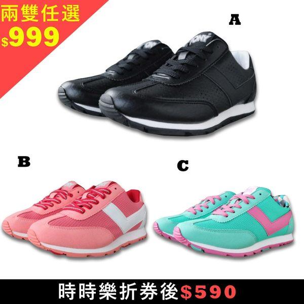 PONY 男女 基本款 黑 白 SOHO 情侶鞋 慢跑鞋 (布魯克林) -時時樂