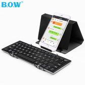 八八折促銷-BOW航世蘋果手機三折疊藍芽鍵盤 安卓ipad平板電腦通用便攜無線小xw
