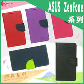 ● 經典款 ASUS ZenFone 4 A400CG T00I/A450CG T00Q/5 A500CG T00F/Lite A502CG T00K/6 A600CG T00G 側掀可立式皮套 保護套