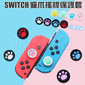 Switch 主機 蘑菇頭 貓爪套 搖桿套 香菇頭 保護套 Joy-Con 貓掌套 搖桿帽 搖桿套 類比搖桿 肉球 NS