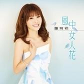 董育君 風中女人花 CD附DVD 免運 (購潮8) 4713833123001
