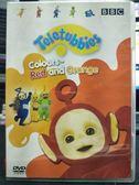 影音專賣店-P20-016-正版DVD*動畫【天線寶寶:顏色紅色.橘色】-視覺和聽覺訓練的優良節目