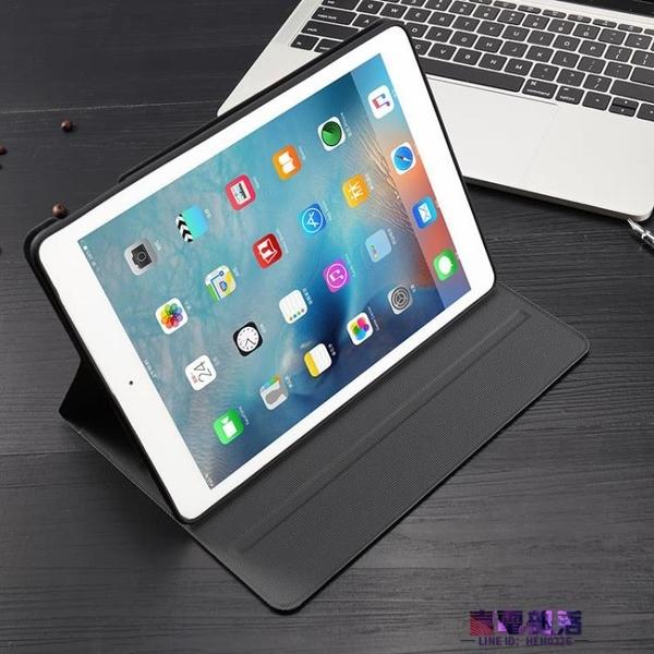 iPad2018保護套商務2019新款air3平板10.5電腦蘋果9.7英寸網紅mini5保護套 快速出貨