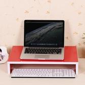 電腦增高架 簡約筆記本平板電腦托架辦公桌收納列印機支架顯示器置物架YYJ【快出】