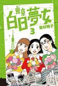 東京白日夢女(3)