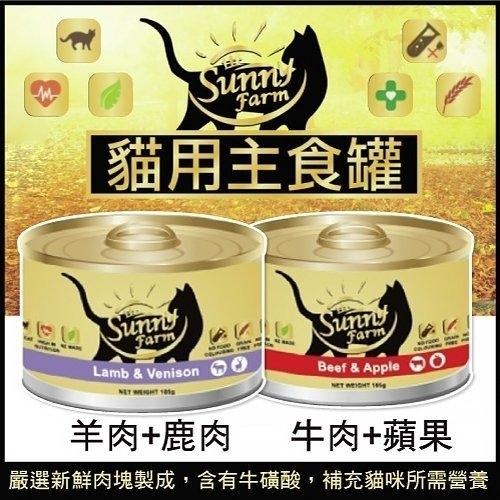 『寵喵樂旗艦店』【24罐】Sunny Farm紐西蘭主食罐《貓罐主食罐》175克