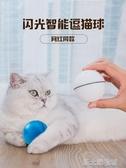 led寵物電動智能發光貓玩具自動逗貓球閃光滾動貓咪最愛益智用品 新北購物城