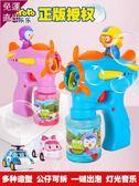 泡泡機兒童 全自動泡泡水補充液不漏水電動吹泡泡槍玩具抖音同款【快速出貨】