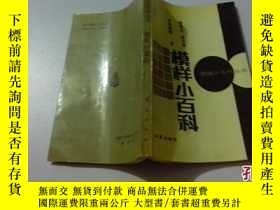 二手書博民逛書店罕見圍棋小百科叢書:模樣小百科8785 日本棋院著 華夏出版社