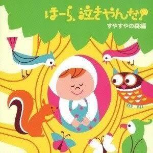 寶寶不哭 乖乖睡! 風起篇 CD (購潮8)