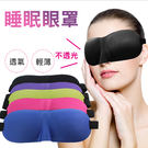3D立體無痕眼罩 眼罩 睡眠 旅遊 透氣 失眠 睡覺午睡遮光【Z91008】