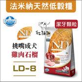 Farmina法米納LD-8[雞肉石榴天然全犬糧,潔牙顆粒,12kg]