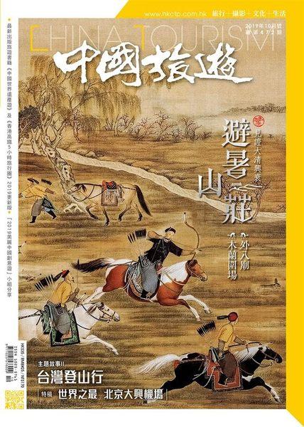 CHINA TOURISM 中國旅遊 10月號/2019 第472期