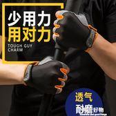 騎行手套健身半指手套男女通用夏季薄款透氣瑜伽動感單車騎行器械情侶手套 陽光好物