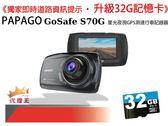 「獨家即時道路資訊提示 · 升級32G記憶卡」 PAPAGO GoSafe S70G星光夜視GPS測速行車記錄器