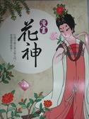 【書寶二手書T1/少年童書_YDL】漫畫花神_洪義男