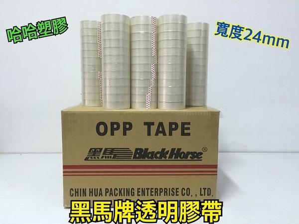OPP膠帶 24mm*35M 一卷真的只要6元 文具膠帶 辦公室膠帶 小膠帶 透明膠帶