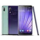 HTC U19e 6G/128G 6吋 八核雙卡智慧手機 送原廠防震邊框殼