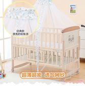 嬰兒蚊帳 搖籃床新生兒嬰兒床帶支架寶寶床通用蒙古包罩小床歐式 DR19450【Rose中大尺碼】