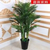 仿真樹 假樹仿真樹室內裝飾葵樹盆栽大型綠植客廳室內花落地植物假椰子樹 薇薇MKS
