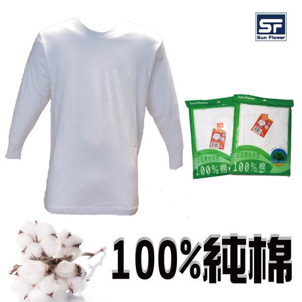 Sun Flower 三花100%厚棉長袖U領內衣~舒適/吸汗/健康 (9923)