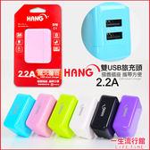 最後2個《快充》HANG 2.2A USB 雙輸出 行動電源 充電器 神奇寶貝 旅行充電頭 C1 A13032