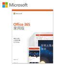 【Microsoft 微軟】Office 365 家用版 12個月訂閱