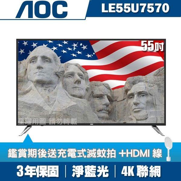 6/17-6/26下殺▼送2好禮★美國AOC 55吋4K UHD聯網液晶顯示器+視訊盒LE55U7570