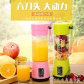 迷你榨汁杯充電式便攜學生電動炸果汁機家用全自動小型水果榨汁機 水晶鞋坊YXS