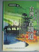 【書寶二手書T7/地理_GMZ】台灣的古圳道_王萬邦