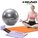 HEAD海德4合1瑜珈套裝組-進階/入門...