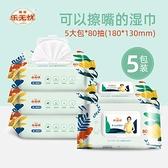 嬰兒濕巾 索菲樂無憂濕巾嬰兒手口專用新生大包裝家用袋裝80抽5包特價 夢藝家