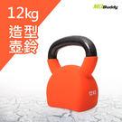 MDBuddy (12KG)造型壺鈴 (重訓 12kg 健身 免運 ≡體院≡