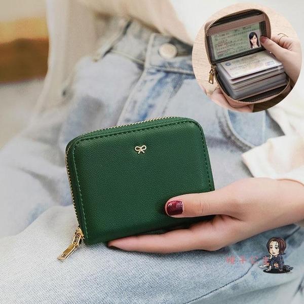 證件包 卡包女式拉鍊短款防消磁防盜刷小巧大容量信用卡駕駛證件卡片包薄 5色