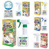 日本過敏協會推薦款日本製UYEKI 防螨噴霧//綠色無香061187//消臭除菌防蟎防蹣嬰幼兒房間寢具娃娃