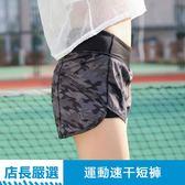 雙十一預熱迷彩健身假兩件褲運動速干短褲【洛麗的雜貨鋪】