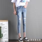 夏季刷破牛仔褲女2020春裝新款韓版顯瘦九分褲薄款高腰八分小腳褲 LR20369『3C環球數位館』