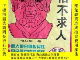 二手書博民逛書店手紋的奧祕罕見---此書日本再版28次---不可不閱Y1229