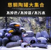 造景石 魚蝦屋繁殖罐慈鯛專用石頭短鯛躲避屋陶罐魚缸造景三湖水族石景