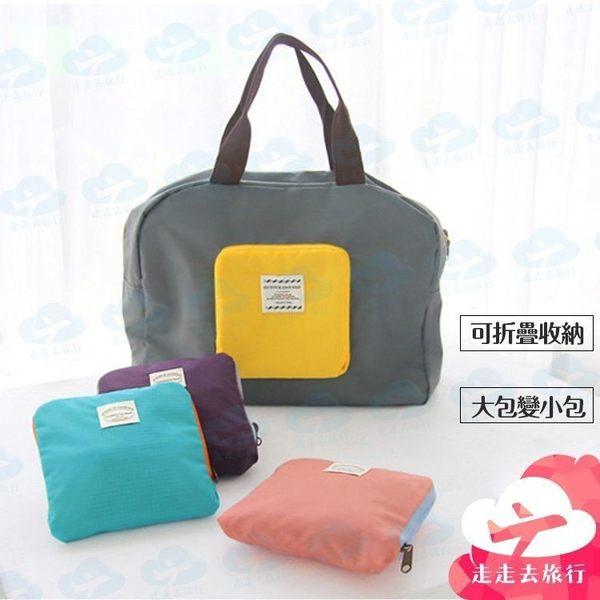 走走去旅行99750【CI110】手提大容量折疊收納包 可收納式行李袋 休閒旅遊行旅包 4色
