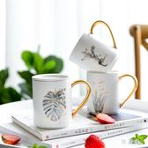 陶瓷杯 北歐植物描金陶瓷馬克杯家用水杯帶蓋咖啡杯 BF8181【旅行者】