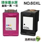 【一黑一彩組合 ↘890元】HP NO.60XL 60 XL 黑+彩 環保墨水匣適用 D2560 D4280 F4280 D2566 F4480